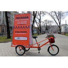 Велосипед трехколесный Рекламный, фото 5